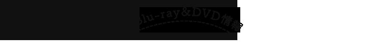 Blu-ray&DVD情報