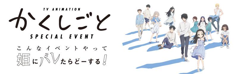 TVアニメ『かくしごと』スペシャルイベント ~こんなイベントやって姫にバレたらどーする!~