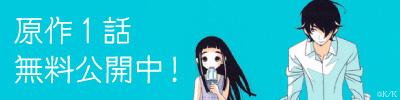 原作1話無料公開中!