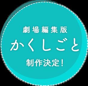劇場版総集編 かくしごと 制作決定!